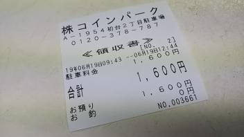 20190619.JPG